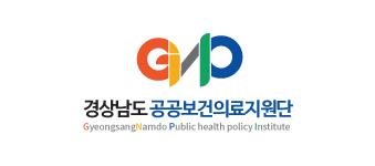 경상남도 공공보건의료지원단