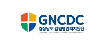 경상남도 감염병관리지원단