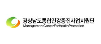 경상남도 통합건강증진사업지원단
