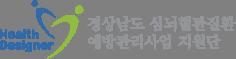 경상남도 심죄혈관질환 예방관리사업 지원단