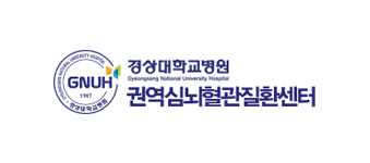 경상대학교병원 권역심뇌혈관질환센터