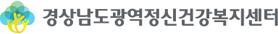 경상남도광역정신건강복지센터
