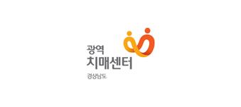 광역치매센터 경상남도